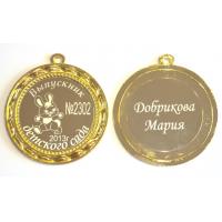 Медали на заказ для Выпускников Детского сада. - Медаль на заказ 2х сторонняя
