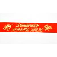 Ленты для выпускников начальной школы - Ленты Выпускник начальной школы (шёлк, красная)