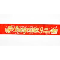 Ленты для выпускников 9 класса - Ленты для Выпускник 9-го класса красная, атлас (с объемной надписью -  3D )