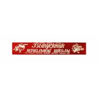 Ленты для выпускников начальной школы - Ленты Выпускник начальной школы (красная, атлас)
