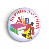 Значки Первоклассникам - Значок для первоклассника - АБВ