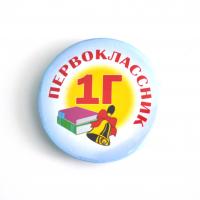 Значки Первоклассникам - Значок Первоклассник - 1Г
