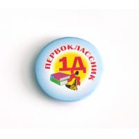Значки Первоклассникам - Значок Первоклассник - 1Д