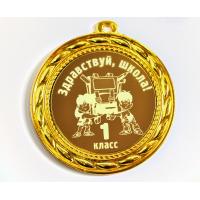 Медали ПЕРВОКЛАССНИКАМ - ПРЕМИУМ - Медаль - Здравствуй школа - 1-й класс