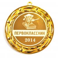 Медали ПЕРВОКЛАССНИКАМ - ПРЕМИУМ - Медаль - Первоклассник 2021
