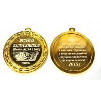 Медали на заказ разные - Медаль