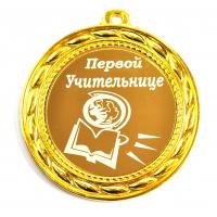 Первой учительнице - Медаль