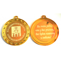 Медали на заказ разные - Медали на заказ двухсторонние