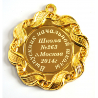Медали на заказ для Выпускников начальной школы - Медаль выпускнику начальной школы - без рисунка с ленточкой триколор в комплекте.