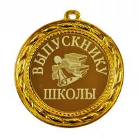 Медали для Выпускников - Медаль выпускнику школы