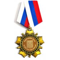 Медали на заказ для Выпускников - Выпускнику - орден-звезда на заказ