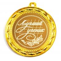 Медали для детей и школьников - Медаль