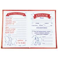 Дипломы для выпускников начальной школы - Дипломы для выпускников начальной школы с итоговыми оценками - красный - слон