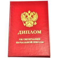 Дипломы для выпускников начальной школы - Диплом - Выпускник начальной школы - красный - слон
