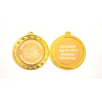 Медали на заказ для Выпускников Детского сада. - Медаль для выпускника детского сада