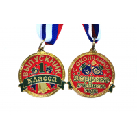 Медали для выпускников 1-го класса - Медаль выпускнику 1-го класса (МШЦ)
