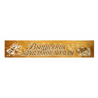 Ленты для выпускников начальной школы - Ленты для Выпускников начальной школы 3D - золотая, атлас