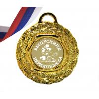 Медали для выпускников 1-го класса - Медаль