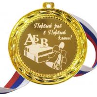 Медали ПЕРВОКЛАССНИКАМ - ПРЕМИУМ - Медаль