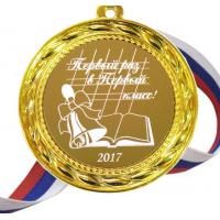 Медали ПЕРВОКЛАССНИКАМ - ПРЕМИУМ - Медаль - Первый раз в первый класс - 2021год