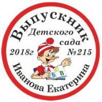 Макеты значков на заказ - На заказ (012)