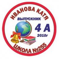 Макеты значков на заказ - На заказ (017)