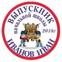 Макеты значков на заказ - На заказ (016)