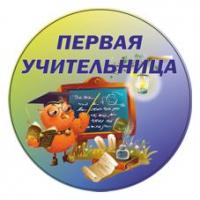 Значки выпускнику начальной школы - Значок для Первой учительницы