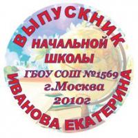 Макеты значков на заказ - На заказ (020)