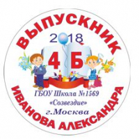 Макеты значков на заказ - На заказ (029)