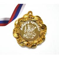 Медали для детей и школьников - Медаль - Азбуку прочел (1 - 8)