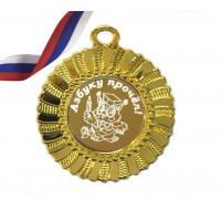 Медали для детей и школьников - Медаль - Азбуку прочел (3 - 8)