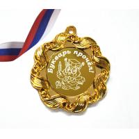 Медали для детей и школьников - Медаль - Букварь прочел (1 - 9)