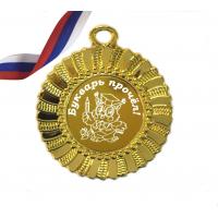 Медали для детей и школьников - Медаль - Букварь прочел (3 - 9)