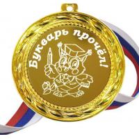 Медали для детей и школьников - Медаль - Букварь прочел (Б - 9)