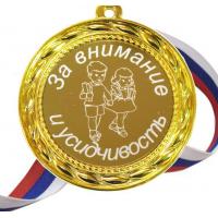 Медали для детей и школьников - За внимание и усидчивость (Б - 18)