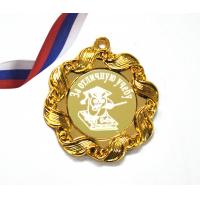 Медали для детей и школьников - Медаль - За отличную учебу (1 - 19)