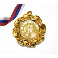 Медали для детей и школьников - Медаль - За отличную учебу (1 - 20)