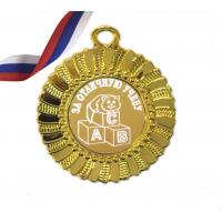 Медали для детей и школьников - Медаль - За отличную учебу (3 - 20)