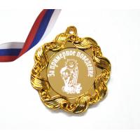 Медали для детей и школьников - Медаль - За примерное поведение (1 - 21)