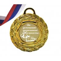 Медали для Выпускников - Медаль за успешное окончание школы. (5 - 26)