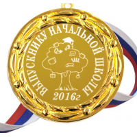 Медали