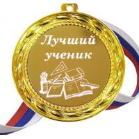 Медали для детей и школьников - Медаль - Лучший ученик (1 - 32)
