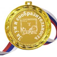 Медали для детей и школьников - Медаль - За ум и сообразительность (Б - 34)