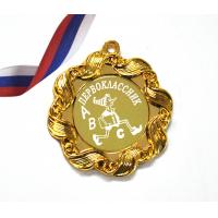 Медали ПЕРВОКЛАССНИКАМ - ПРЕМИУМ - Медаль Первоклассник - золотая (1 - 35)