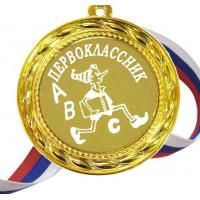 Медали ПЕРВОКЛАССНИКАМ - ПРЕМИУМ - Медаль Первоклассник (Б - 35)