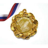 Медали ПЕРВОКЛАССНИКАМ - ПРЕМИУМ - Медаль - С днем букваря (1 - 36)