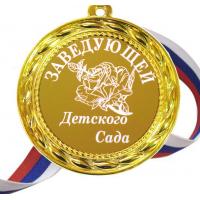 Медали для работников детского сада - Медаль для заведующей детского сада (Б - 43)