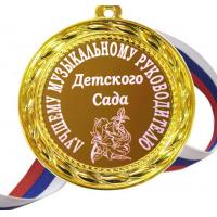 Медали для работников детского сада - Медаль