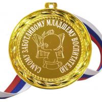 Медали для работников детского сада - Медаль - Самому заботливому младшему воспитателю (Б - 59)